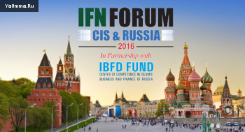 Исламская экономика: Внимание, IFN CIS & Russia Forum 2016 переносится на 15-е Марта 2016 года